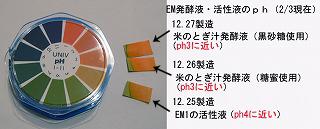 説明付きP1100257のコピー.jpg